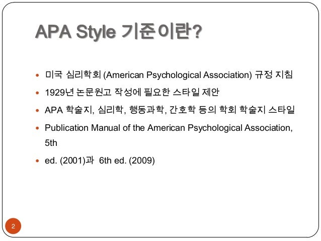 section 2 03 of the publication manual apa